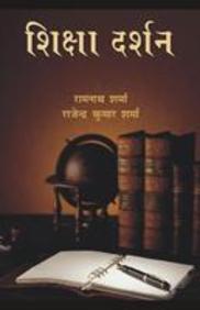 Shiksha Drashan