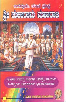 Shri Thukarama Maharaja