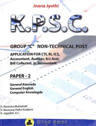 Kpsc Group C Non Technical Post Paper 2 General Kannada General English Computer Knowledge