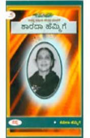 Sharada Hemmige - Ananya Mahila Chetana Malike