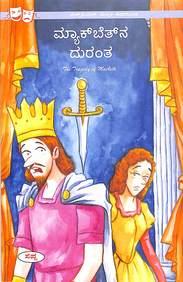 Macbethna Durantha : Shakespeare Makkala Kathaloka