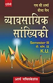 Vyavsayik Sankheyki B.Com. II Semester III (KU)