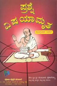 Prashne Vishayaamrutha