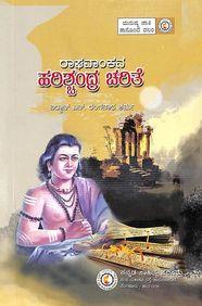 Harishchandra Charite - Raghavanka