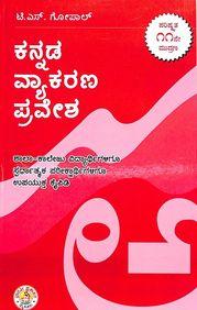 Kannada Vyakarana Pravesha