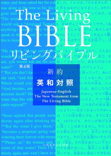 Japanese-English Living Bible New Testament: Paraphrased
