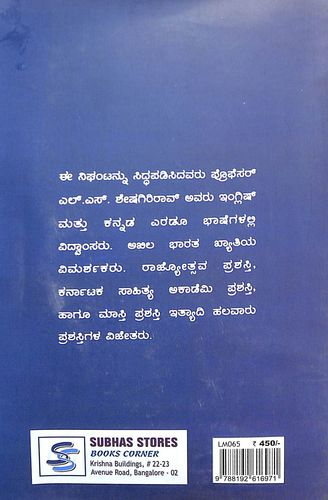 Buy English English Kannada Dictionary book : Ls Seshagiri