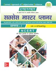 Ctet Tet Success Master Planner : Prashan Patra I (Varg 1 5  Hetu