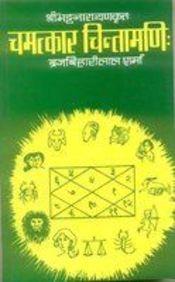 Camatkara-Cintamani Of Bhatta Narayana: With Sanskrit Commentary By Malaviya Daivajna Dharmesvara