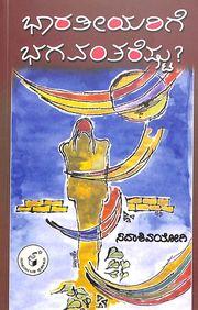 Bharateeyarige Bhagavantareshtu ?