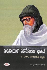 Acharya Vinobha Bhave : Sapna Divya Darshana Male