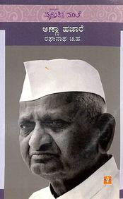 Anna Hazare - Vyakti Chitra Male