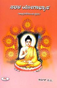 Sarala Yogabhyasa