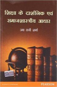 Shiksha Ke Dharshanik Evam Samajshastriya Adhar