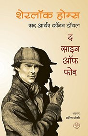 Sherlock Holmes: The Sign of Four (Marathi Edition)