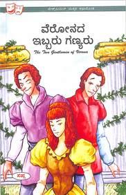 Veronada Ebbaru Ganyaru : Shakespeare Makkala Kathaloka