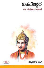 Basaveshwara : Sapna Divya Darshana Male