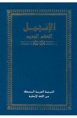 Arabic New Testament-FL-Easy to Read
