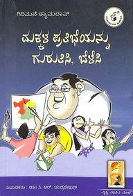 Makkala Pratibheyannu Gurutisi Belesi - 2187