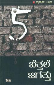 Bettale Jagattu - Part 5