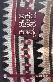 Akshara Hosa Kavya