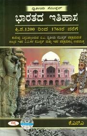 Bharatada Itihasa 1200 To 1761 Varege 2nd Sem Ku