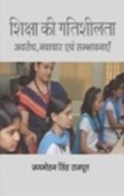 Shiksha Ki Gatisheelta Avrodh, Navachar Evam Sambhavnayen