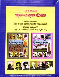 Navakarnataka Jnana Vijnana Kosha Set Of 4 Vols