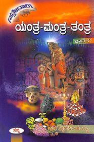 Yantra Mantra Tantra Part 1