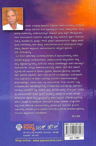 Buy Yantra Mantra Tantra Part 1 book : Narasimhaiah N, 8128013998