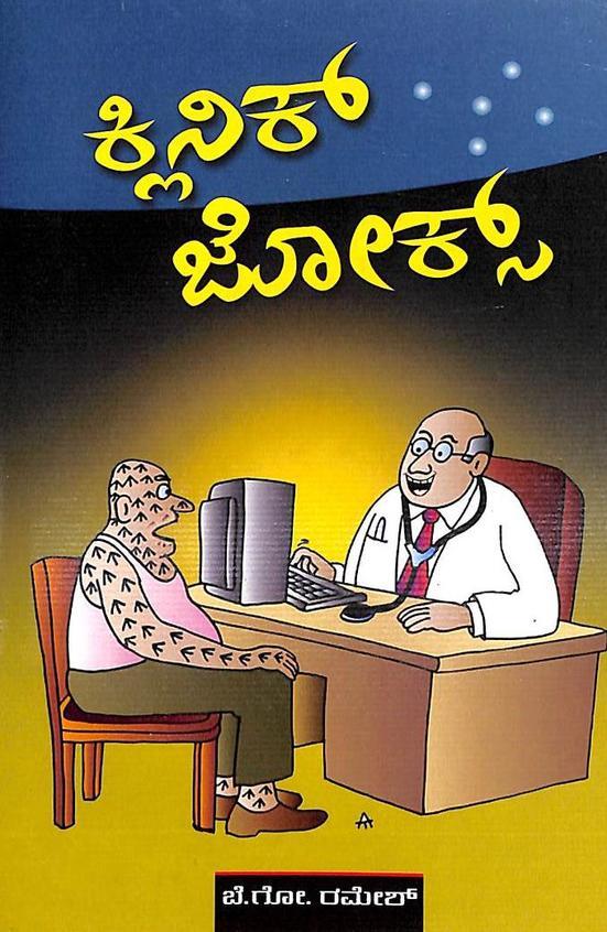 Clinic Jokes