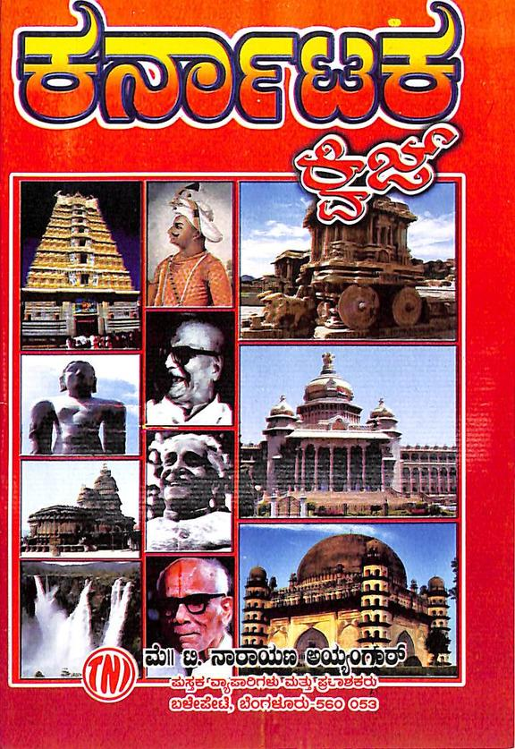 Karnataka Quiz