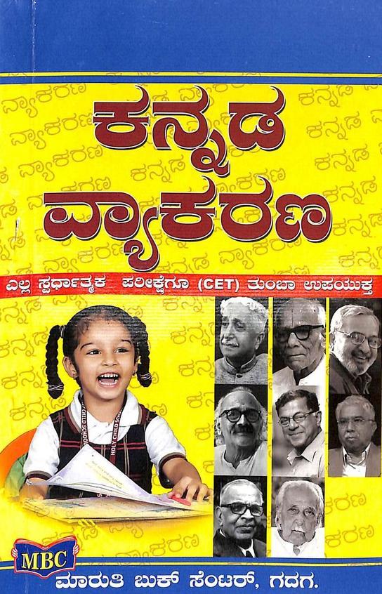 Kanada Vyakarana - Samanya Kannada
