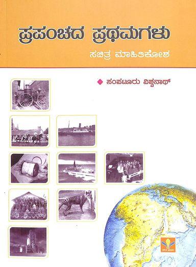 Prapanchada Prathamagalu : Sachitra Mahitikosha