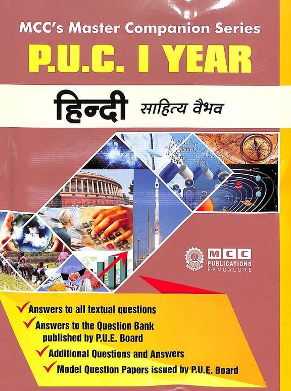 Hindi 1st Puc Sahitya Vaibhav Patyapustak Abyas Pustak :  Mccs Master Companion Series