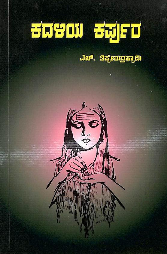 Kadaliya Karpura