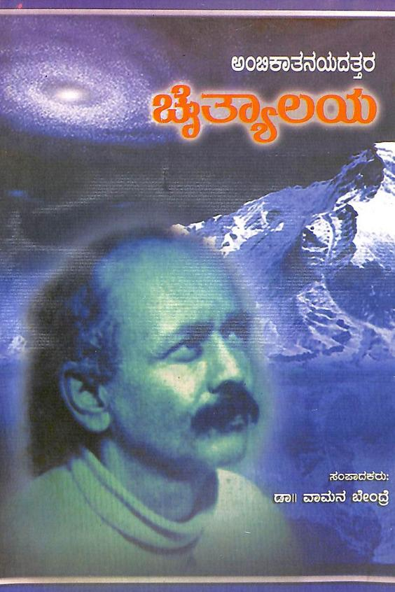 Chytyalaya - Ambikatanayadattara