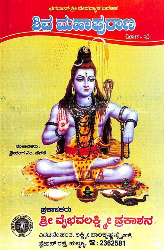 Shiva Mahapurana - Vol 3