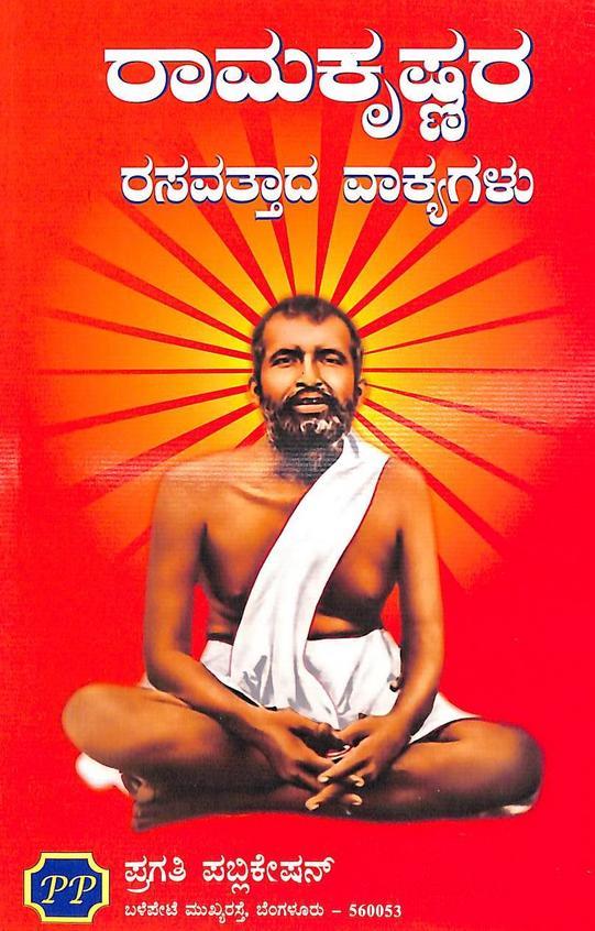 Ramakrishnara Rasavattaada Vakyagalu