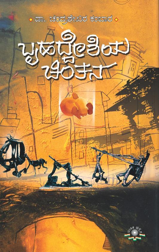 Kuvempu Natakagala Adhyayana