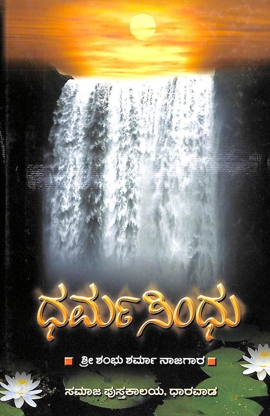 Dharmasindhu