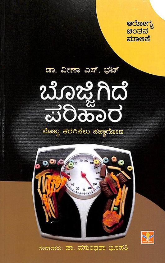 Bojjigide Parihaara : Arogya Chintane Malike