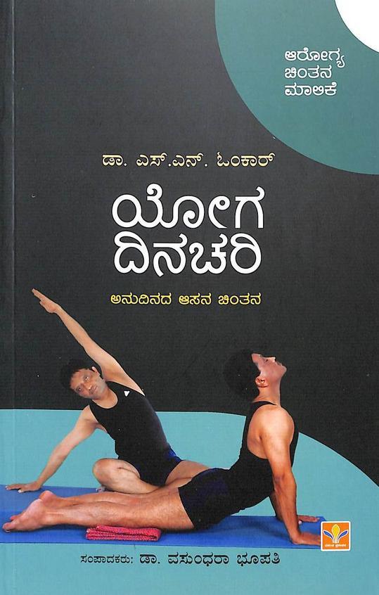 Yoga Dinachari : Arogya Chintane Malike