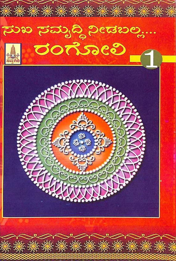 Suka Samruddi Needaballa Rangoli - Bhaga 1