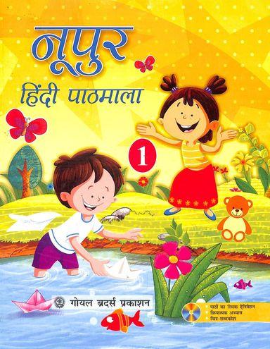 Noopur Hindi Patmala 1