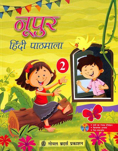 Noopur Hindi Patmala 2