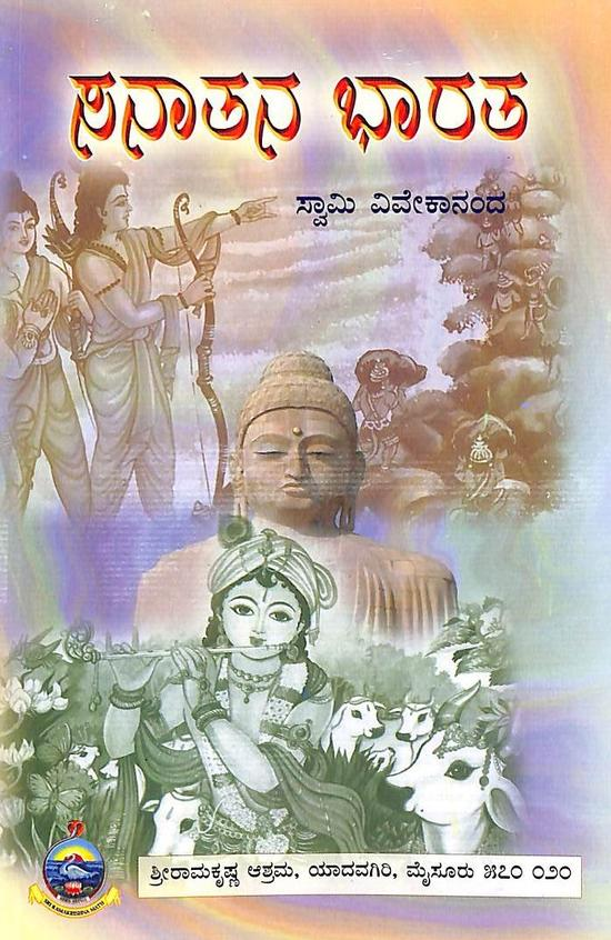 Sanathana Bharatha - 322