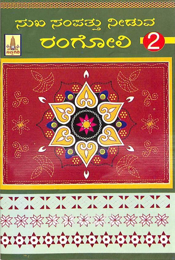 Suka Sampattu Needuva Rangoli - Bhaga 2