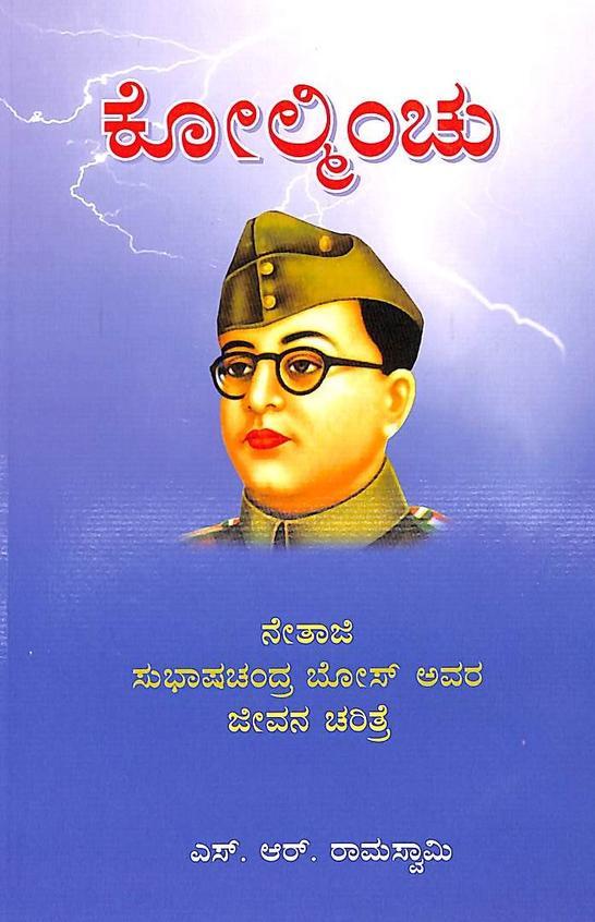 Kolminchu - Netaji Shubhashchandra Bose Avara - - Jeevana Charitre