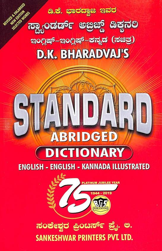 Standard Abridged Dictionary English English Kannada Illustrated